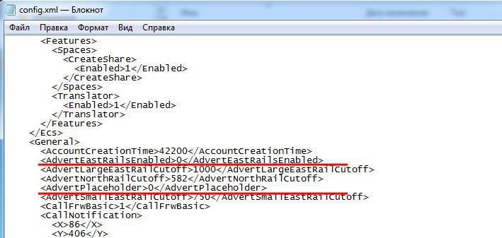 удаление рекламы config.xml