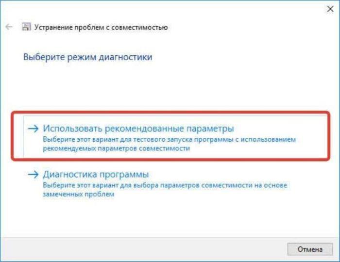 Щелкаем по ссылке «Использовать рекомендованные параметры»