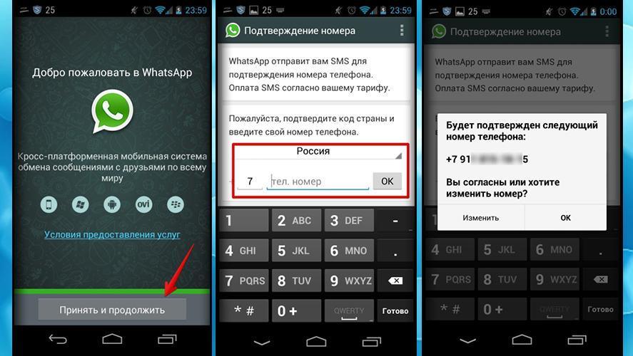 Иллюстрация на тему Как восстановить Ватсап на телефоне если забыл пароль