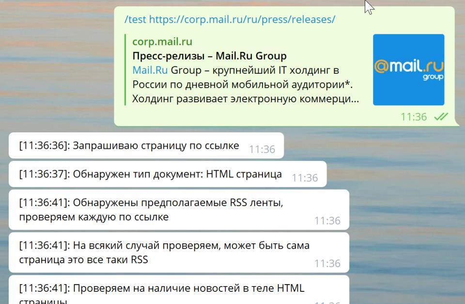 Telegram_2018-08-14_11-37-10
