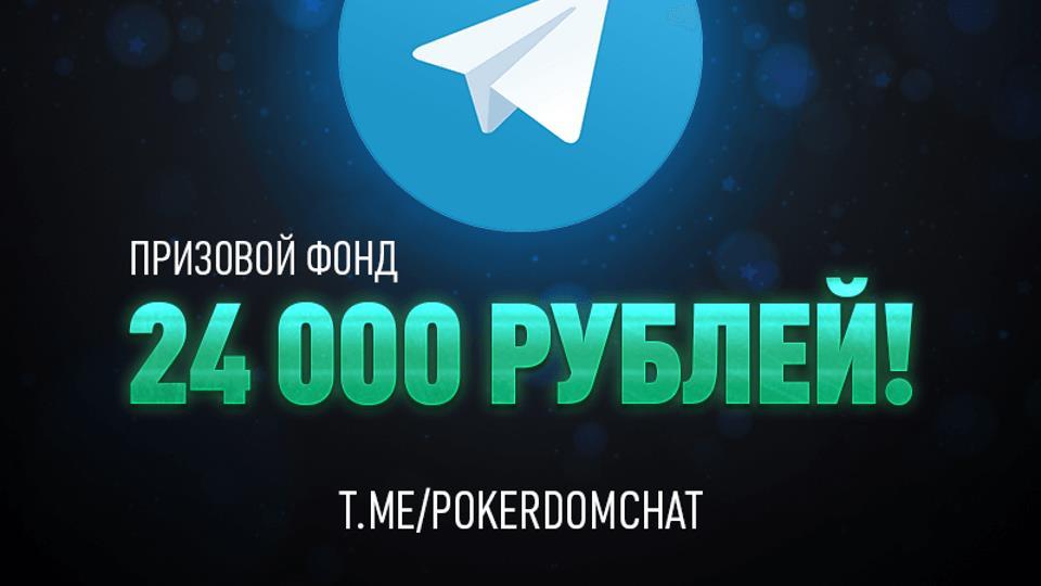 Адрес чата ПокерДом в Телеграмме
