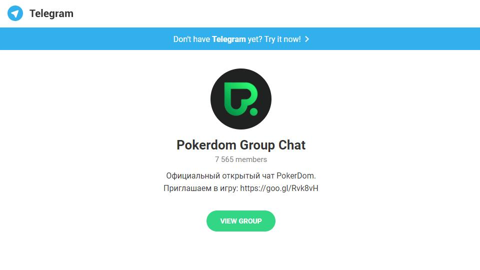 PokerDom Group Chat в Telegram