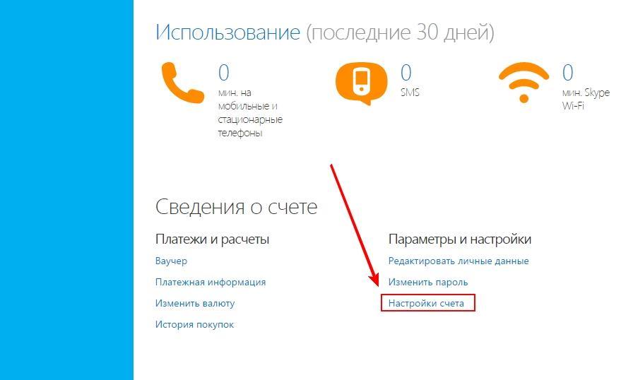 skype_login_проблема