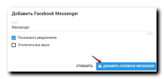 Добавить Facebook Messenger