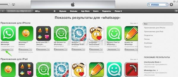 Whatsapp_ipad_2