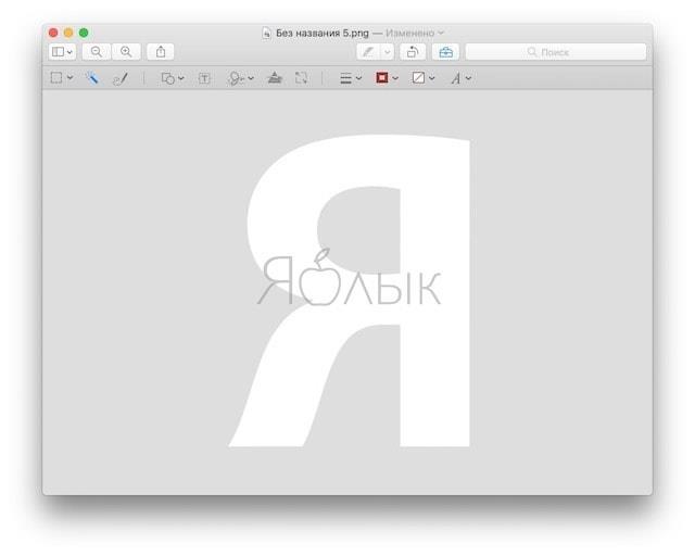 Убрать задний фон (сделать его прозрачным) в изображениях в Просмотре на Mac