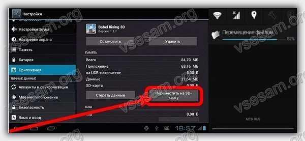 перемещение приложений с телефона леново а328 или леново 2010 на сиди карту