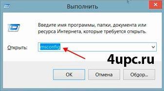 Как убрать автозапуск скайпа