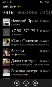 скачать WhatsApp для Nokia
