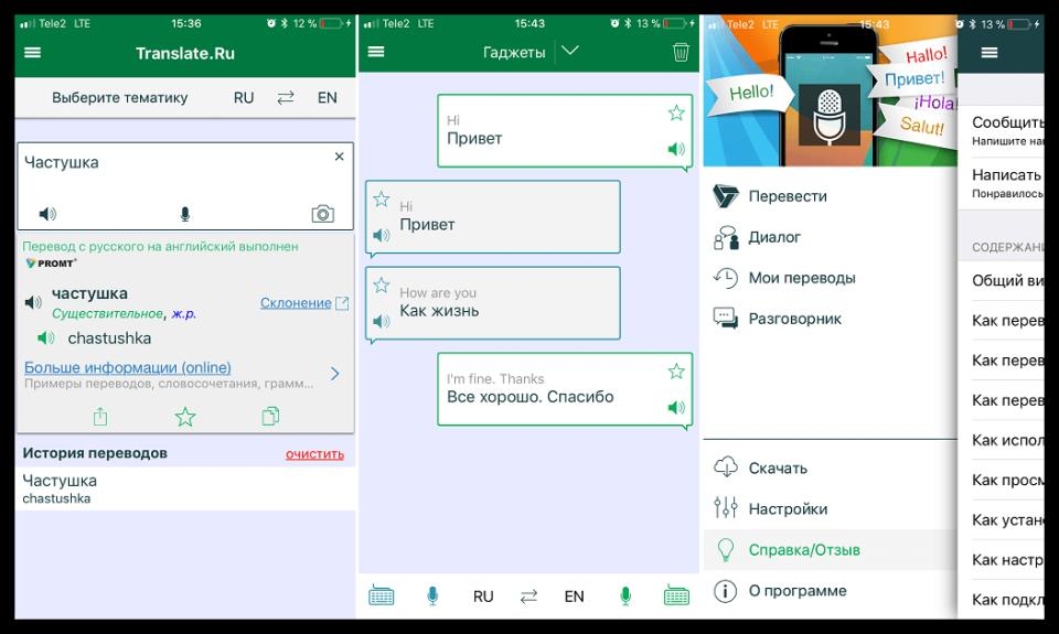 Скачать приложение Translate.Ru для iOS