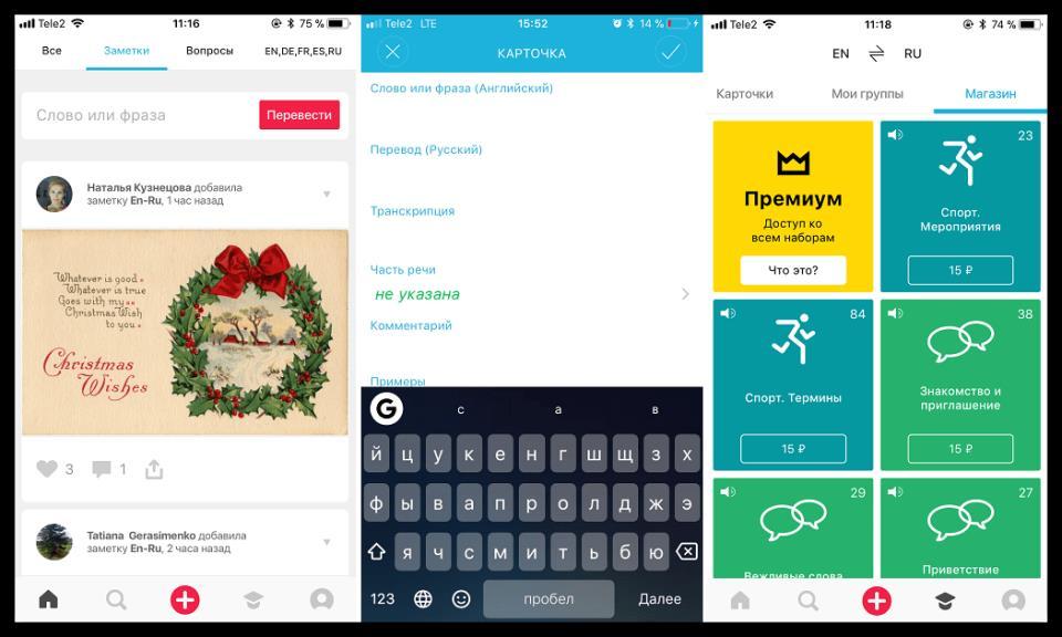 Скачать приложение Lingvo Live для iOS