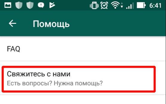Связь с тех. поддержкой в WhatsApp
