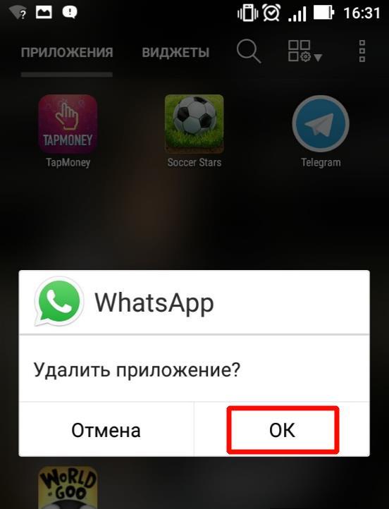 Удаляем WhatsApp через рабочий стол