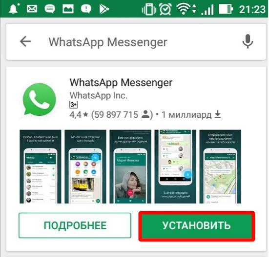 Загрузка новой версии WhatsApp