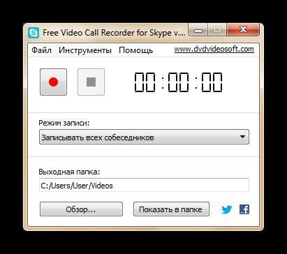 Интерфейс FreeVideoCallRecorder для Skype