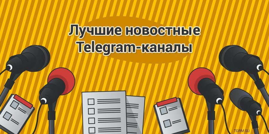 картинка: лучшие новостные каналы в telegram