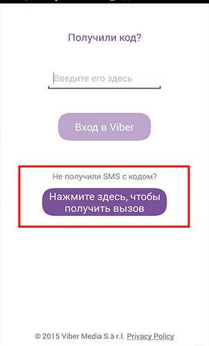 oshibka-aktivatsii-viber-sms-ne-prikhodit