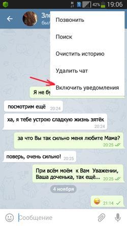 telegram отключить включить звук уведомления 13