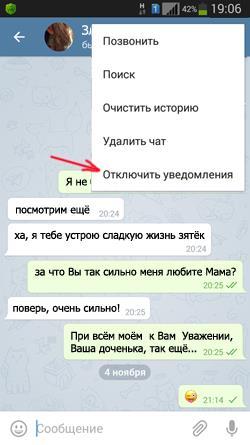 telegram отключить включить звук уведомления 10