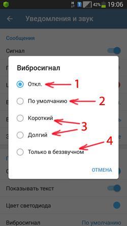 telegram отключить включить звук уведомления 06