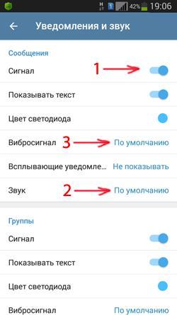 telegram отключить включить звук уведомления 04