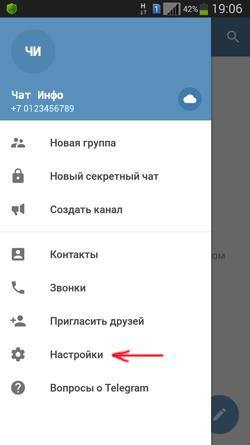 telegram отключить включить звук уведомления 02