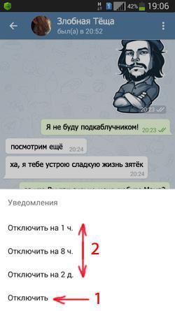 telegram отключить включить звук уведомления 11