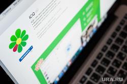 Мессенджеры: Telegram, ICQ. Екатеринбург , коммуникации, сеть, мессенджер, аська, icq