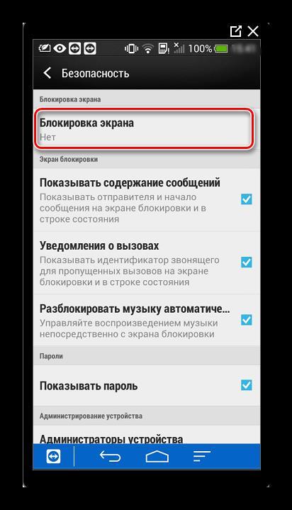 Ввода создания блокировки экрана в Android