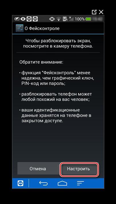 Фото-пароль в Android