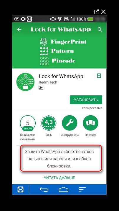 Защита Lock для WhatsApp