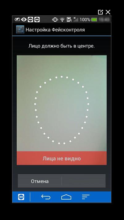Фото захват лица для создания блокировки в Android