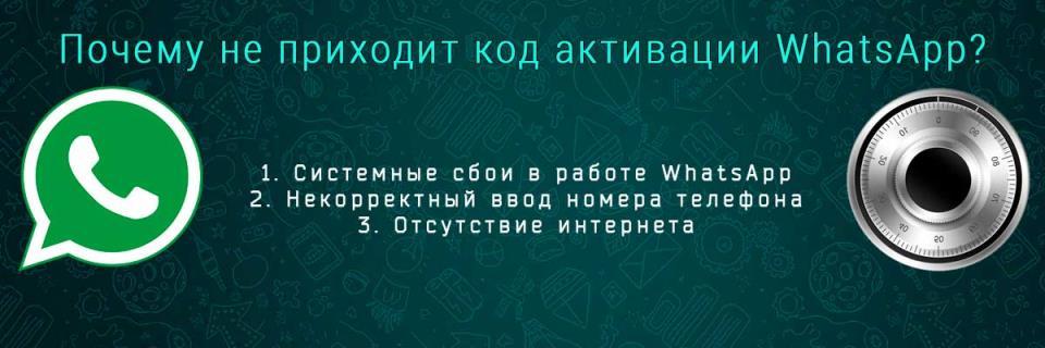 Почему не приходит код активации в WhatsApp
