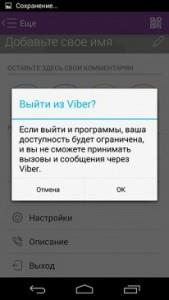 viber-exit6