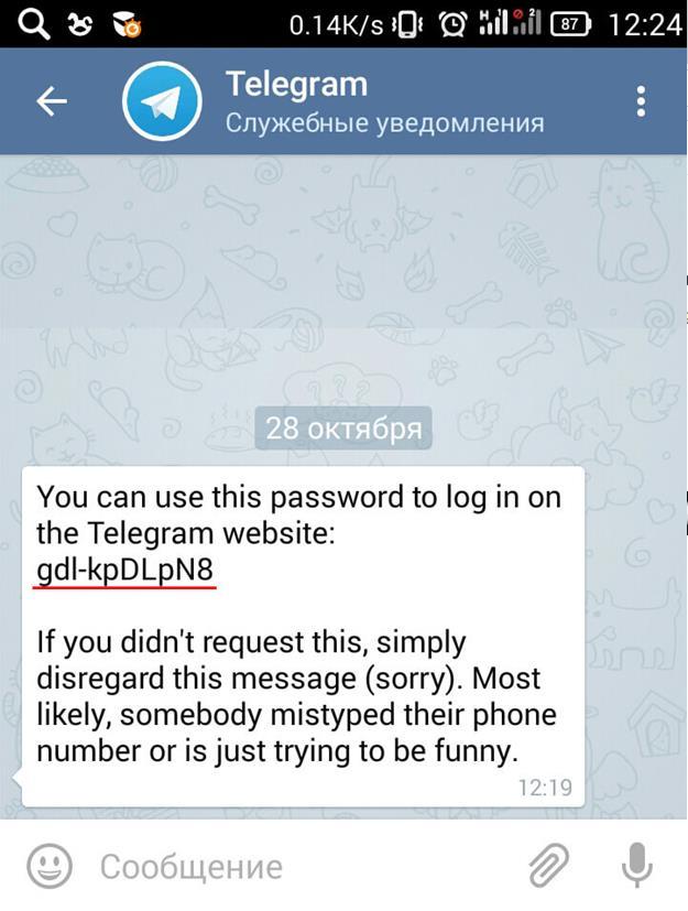 <Рис. 8 СМС с паролем>»></div> <div class=