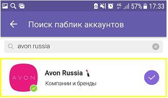 Ссылка на официальный канал Avon в Viber.