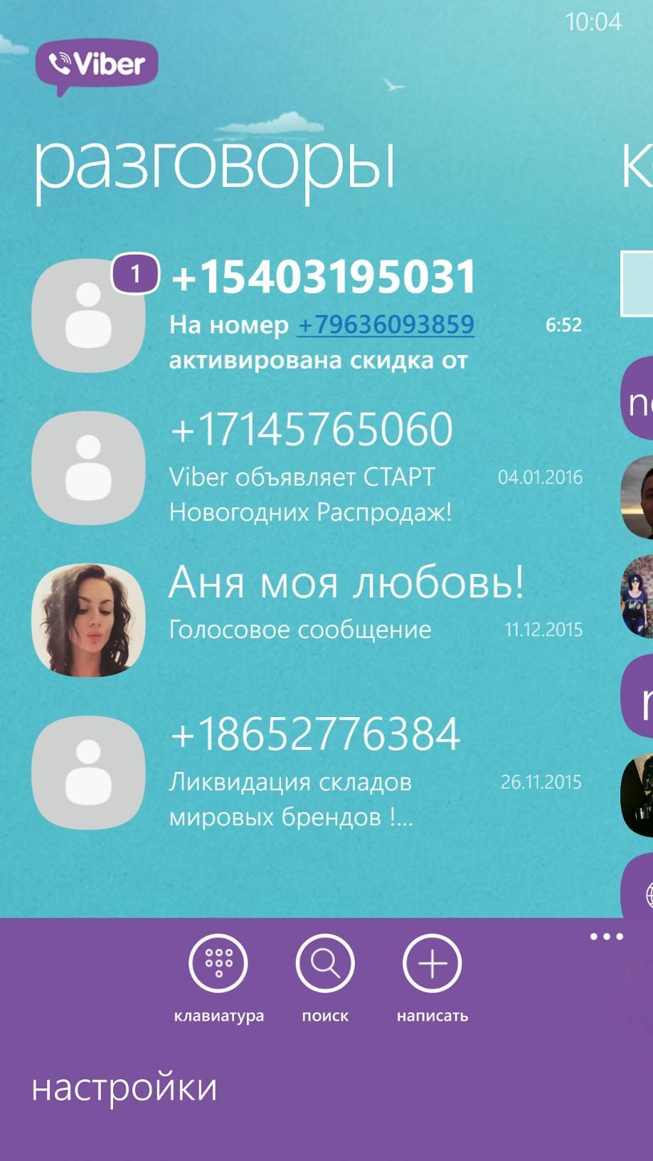 Viber - как скачать рингтон и изменить стандартный звонок
