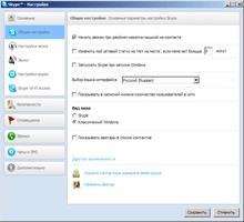 Skype.Общие настройки