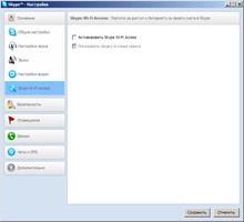 skype wifi access