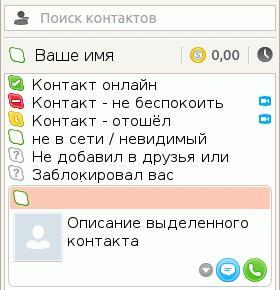 Значок Не в сети и другие в панели скайпа