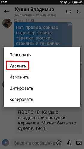 Удалить сообщение Skype на смартфоне