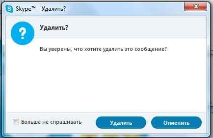 удаление сообщения в скайпе - окно Удалить?