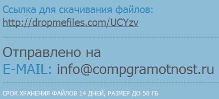 Сообщение об отправке файла с DropMeFiles