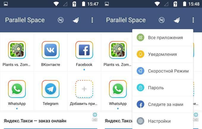 Parallel Space настройки