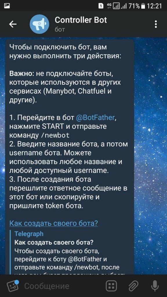 newbot в телеграм
