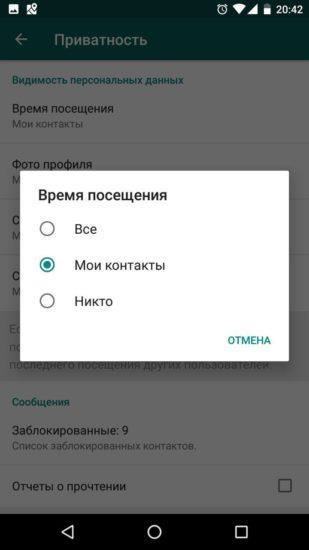 Отключение статуса последнего входа в WhatsApp