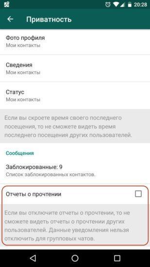 Отключение уведомлений о доставке сообщений в WhatsApp