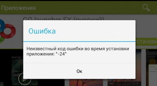 телефоны, часы почему приложение выдает произошла ошибка Снова установите