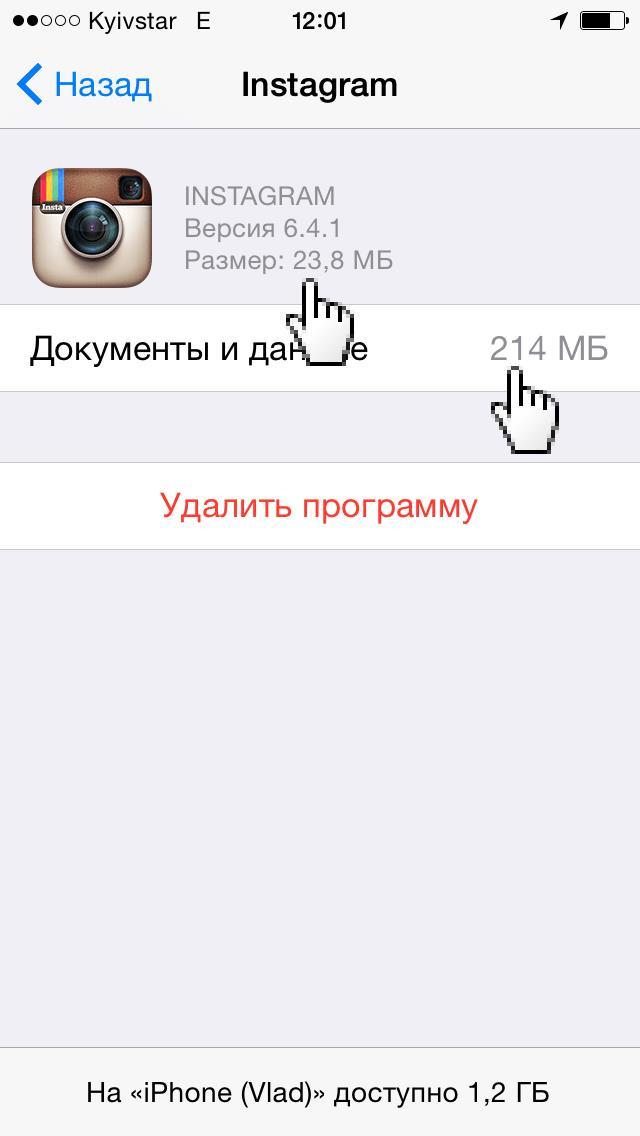 Как почистить iPhone от мусора при помощи PhoneClean