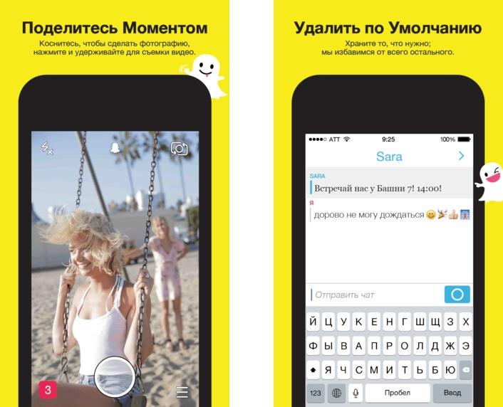 Snapchat - Скриншот